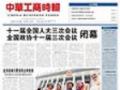 中华工商时报版面价格